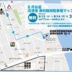 沼津港 臨時無料駐車場マップ