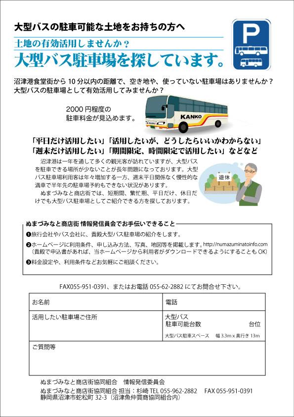 大型バス駐車場 土地活用 沼津港
