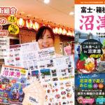 富士箱根伊豆のへそ沼津港MAP完成!プレスリリース