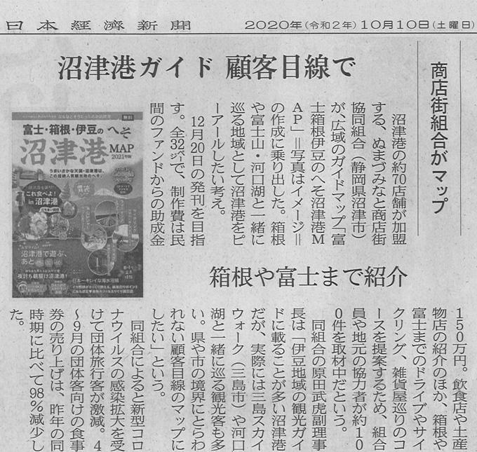 日経新聞沼津港MAP富士箱根伊豆のへそ沼津港MAP制作中