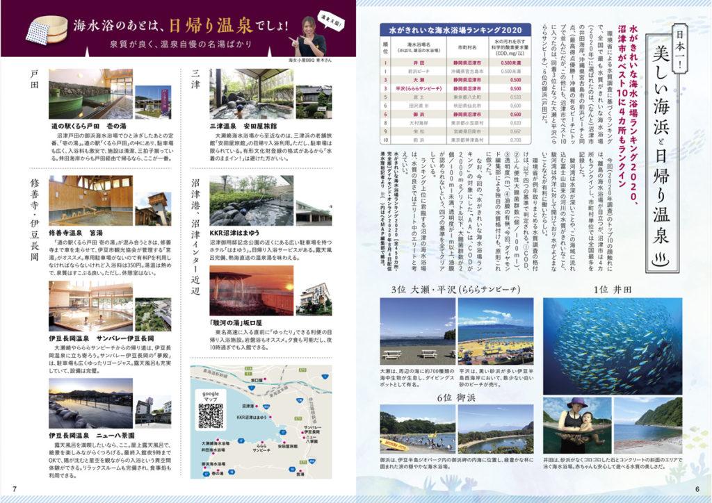富士箱根伊豆のへそ沼津港MAP完成!