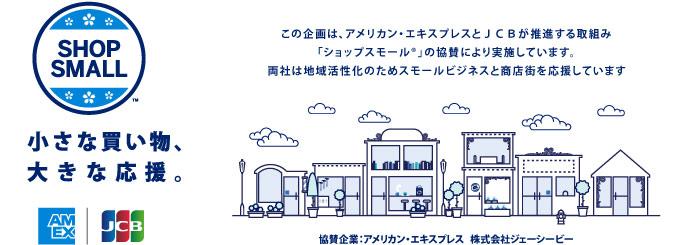 富士箱根伊豆のへそ沼津港MAP完成!amex